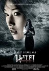 Ghost of Mae Nak (2005) DVD cover