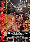Nichiren and the Great Mongol Invasion video cover