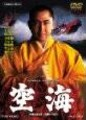 Kukai movie DVD cover