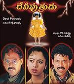 Devi Putrudu movie cover