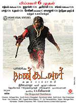 Naan Kadavul (I am God, 2009) DVD cover