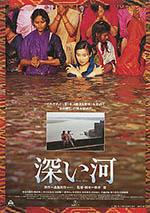 Deep River DVD cover